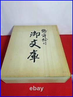 Japanese Traditional lacquer ware BUNKO Urushi letter box GOLD MAKIE Japan #649